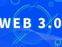 web 3.0时代、民主隐私与价值共享的机遇