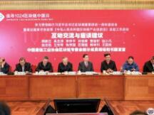中国通信工业协会王军:倡导1024区块链中国日