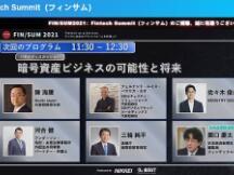 火币日本站CEO陈海腾:数字资产已成为促进经济社会发展的新基建之一