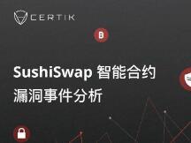 SushiSwap智能合约漏洞事件分析