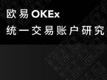 欧易 OKEx 统一交易账户研究报告