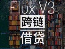 Flux V3的跨链借贷 能否解决DeFi的流动性分割?