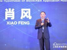 肖风:第六届万向峰会演讲全文——区块链应用模式的终极猜想
