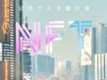 未来最有可能成为主流的NFT应用方向