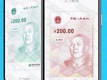 数字人民币是什么?有何不同?怎么用?