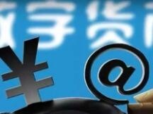 北京推动数字人民币实现企业级应用