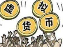 """海南多部门联合发布风险提示:防范以""""虚拟货币""""""""区块链""""名义的非法集资"""