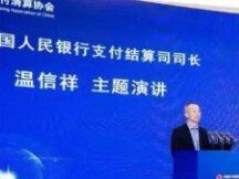 央行支付司温信祥:虚拟货币对支付体系带来3大挑战