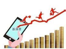 《四川省培育发展新消费三年行动方案(2020—2022年)》正式公布