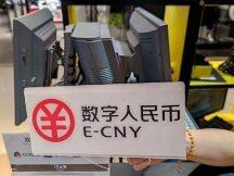 中国数字人民币白皮书六点分析:与区块链、加密货币有什么关系