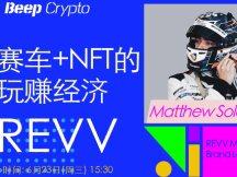 REVV:赛车+NFT的玩赚经济