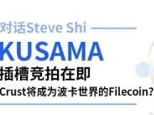Kusama平行链竞拍在即,Crust将成为波卡世界的Filecoin?