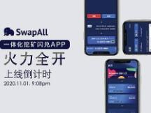 DeFi 新星SwapAll 完成最后公测开启上线倒计时