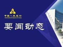 中国银行业、中国支付清算等协会关于防范虚拟货币交易炒作风险的公告