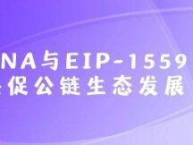 EIP-1559对公链格局及Solana的影响