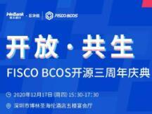 开放 · 共生|FISCO BCOS开源三周年庆典邀你相聚