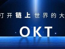 OKEx重磅力作—去中心化公链主网上线,OKT为牛市摇旗呐喊