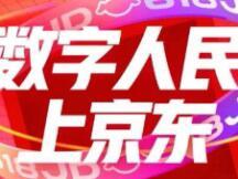 数字人民币首次参战京东618 消费金额超2100万