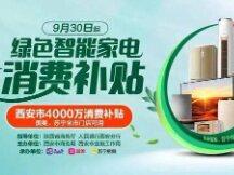 4000万!西安将推出数字人民币消费补贴