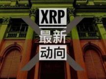 瑞波最新动向——Ripple似乎正在为XRP大规模提价做准备