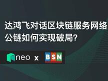 达鸿飞对话区块链服务网络BSN:公链如何实现破局?