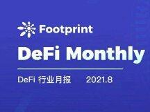 Footprint 8月月报 DeFi市场多点开花,9月是否会迎来下一个爆发点