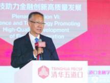 华夏银行行长张健华:金融科技将在对公服务上有很大的发展空间
