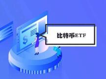 比特币ETF逐渐登场,2021年加速向传统世界进军?