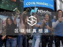 Coinbase上市 交易所格局悄然重塑