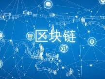 3000万元!武汉首次用区块链技术给小微企业发补贴劵