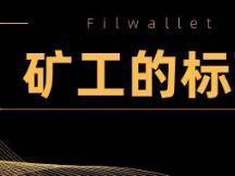 Filwallet,一个合格矿工的标配