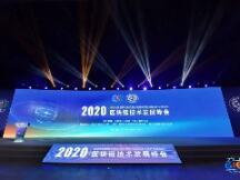 2020创交会:技术链接生态,安全赋新未来