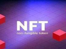 什么是NFT,有何价值?