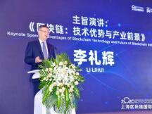 李礼辉万向演讲:探讨区块链技术优势与产业前景