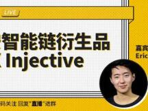 币安智能链衍生品DEX Injective