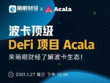 被灰度母公司投资的Acala,是如何成长为波卡顶级项目的?