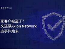 自家客户被盗了?一文还原Axion Network攻击事件始末