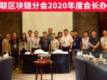 中国物流与采购联合会区块链应用分会,2020年度会长办公会在长沙召开