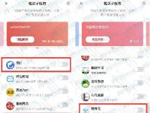"""携程加入""""子钱包"""",数字人民币App再迎更新"""