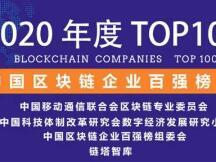 2020中国区块链企业百强榜正式发布