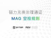 磁力兑换治理通证MAG空投规则