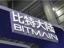 台湾当局调查比特大陆影响几何?台积电是关键中的关键