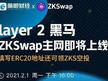 ZKSwap做客萌眼财经,二层网络赛道杀出的黑马