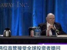 巴菲特股东大会拒谈比特币 芒格暴躁直言痛恨比特币,原因在这!