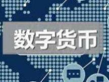 西南财大陈文:可以把对数字人民币设置负利率作为货币政策储备工具