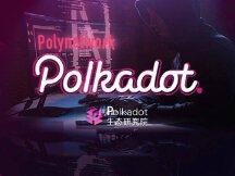 Poly Network被盗事件对于主打跨链的波卡来说,有什么借鉴的地方?
