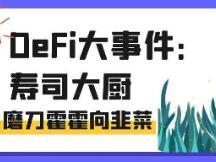 DeFi大事件:寿司大厨磨刀霍霍向韭菜