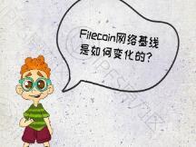 Filecoin网络基线是如何变化的?