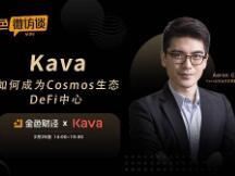 Kava如何成为Cosmos生态DeFi中心