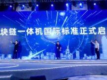 中国区块链发展报告在深发布 行业细分领域首个国际标准诞生